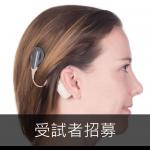 [招募受試者] 先天聽損配戴人工電子耳使用者在中文聲調的聽知覺